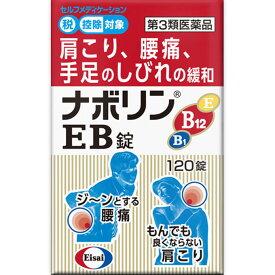 【第3類医薬品】エーザイ ナボリンEB錠 120錠