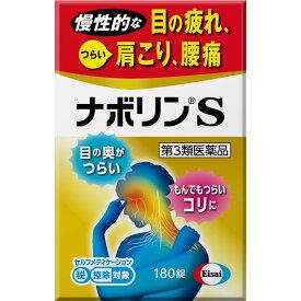 【第3類医薬品】エーザイ ナボリンS 180錠
