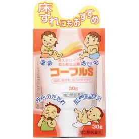 【第3類医薬品】大木製薬 コーフルS 30G