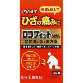【第2類医薬品】太田胃散 ロコフィットGL 120錠