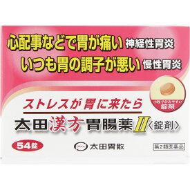 【第2類医薬品】太田胃散 太田漢方胃腸薬II<錠剤> 54錠