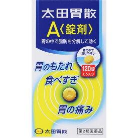【第2類医薬品】太田胃散 太田胃散A<錠剤> 120錠