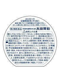 【第2類医薬品】太田胃散太田胃散210g
