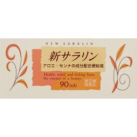 【第(2)類医薬品】大塚製薬 新サラリン 90錠
