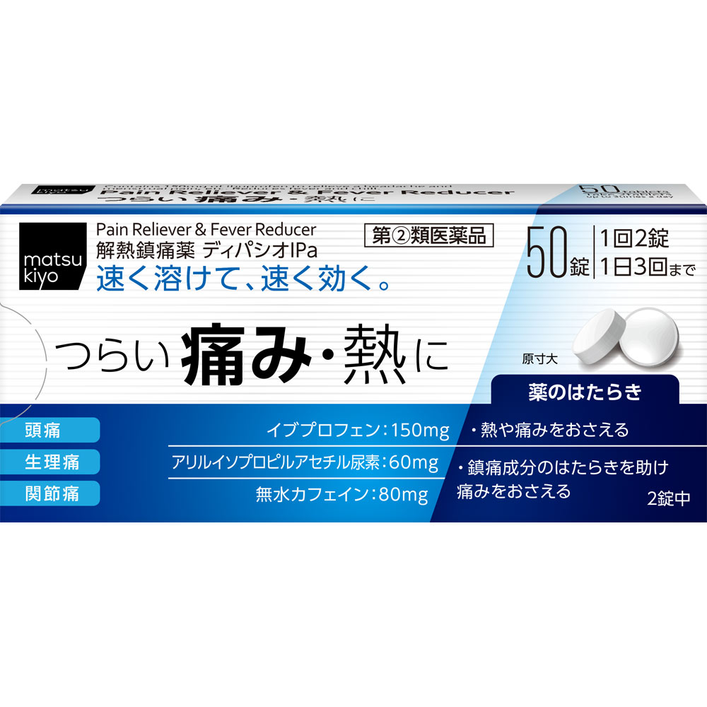 【第(2)類医薬品】奥田製薬 matsukiyo ディパシオIPa 50錠【point】
