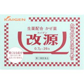 【第(2)類医薬品】カイゲン 改源 26包
