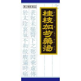 【第2類医薬品】クラシエ薬品 「クラシエ」漢方桂枝加芍薬湯エキス顆粒 45包