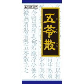 【第2類医薬品】クラシエ薬品 「クラシエ」漢方五苓散料エキス顆粒 45包