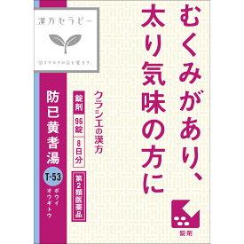 【第2類医薬品】クラシエ薬品 防已黄耆湯エキス錠Fクラシエ 96錠