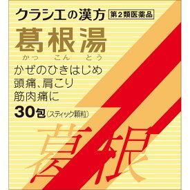 【第2類医薬品】クラシエ薬品 葛根湯エキス顆粒Sクラシエ 30包
