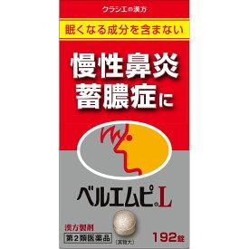 【第2類医薬品】クラシエ薬品 ベルエムピL錠 192錠