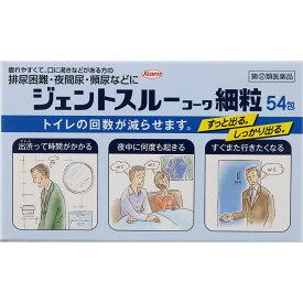 【第(2)類医薬品】興和 ジェントスルーコーワ細粒 54H