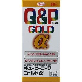 【第3類医薬品】興和 キューピーコーワゴールドα 90錠