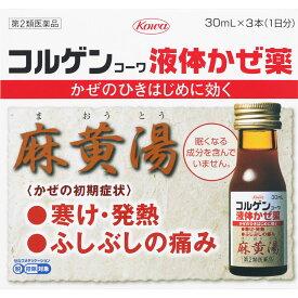 【第2類医薬品】興和 コルゲンコーワ 液体かぜ薬 30ml×3本