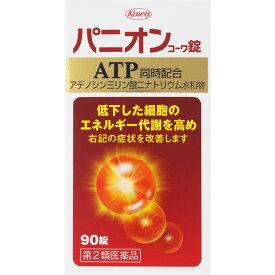 【第2類医薬品】興和 パニオンコーワ錠 90錠