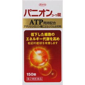【第2類医薬品】興和 パニオンコーワ錠 150錠