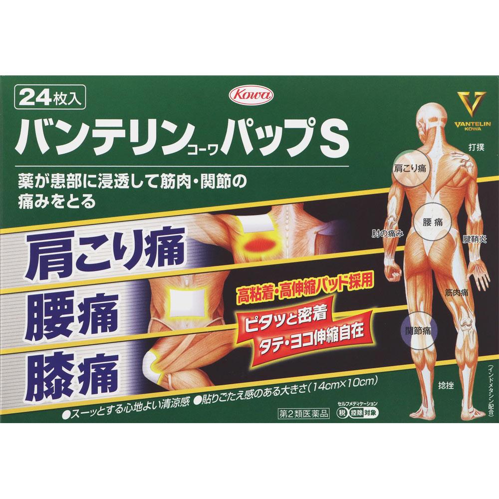 【第2類医薬品】興和新薬 バンテリンコーワパップS 24枚