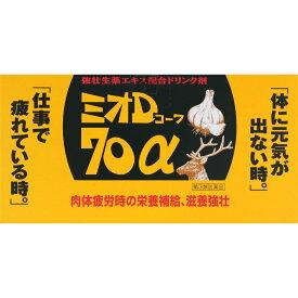【第3類医薬品】興和 ミオDコーワ70α 70ml×10