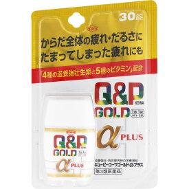 【第3類医薬品】興和 キューピーコーワゴールドα−プラス 30錠