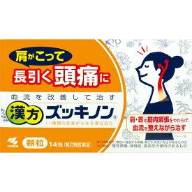 【第2類医薬品】小林製薬 漢方ズッキノン 14包