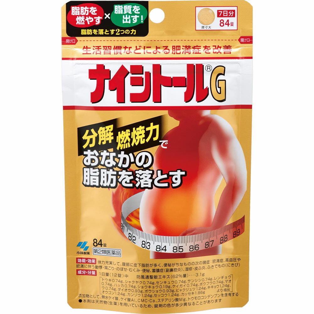 【第2類医薬品】小林製薬 ナイシトールG 84錠