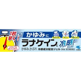 【第2類医薬品】小林製薬 ラナケイン冷感ジェル 30g