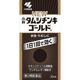 【第2類医薬品】小林製薬 ニュータムシチンキ ゴールド 30ml