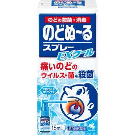 【第3類医薬品】小林製薬 のどぬ〜るスプレーEXクール 15ml