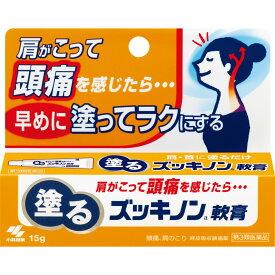 【第3類医薬品】小林製薬 塗るズッキノン軟膏 15g