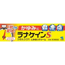 【第3類医薬品】小林製薬 ラナケインS 30g