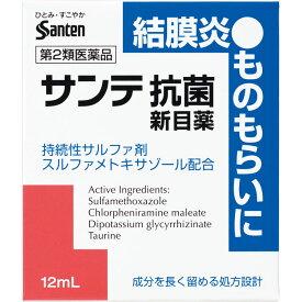 【第2類医薬品】参天製薬 サンテ抗菌新目薬 12ml