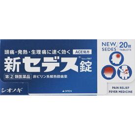 【第(2)類医薬品】シオノギヘルスケア 新セデス錠 20錠