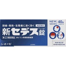 【第(2)類医薬品】シオノギヘルスケア 新セデス錠 40錠