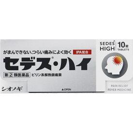 【第(2)類医薬品】シオノギヘルスケア セデス・ハイ 10錠