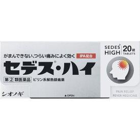【第(2)類医薬品】シオノギヘルスケア セデス・ハイ 20錠