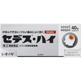 【第(2)類医薬品】シオノギヘルスケア セデス・ハイ 40錠