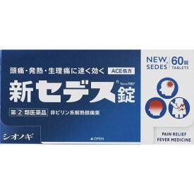 【第(2)類医薬品】シオノギヘルスケア 新セデス錠 60錠