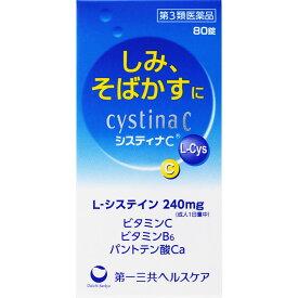【第3類医薬品】第一三共ヘルスケア システィナC 80T