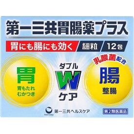 【第2類医薬品】第一三共ヘルスケア 第一三共胃腸薬プラス 細粒 12包