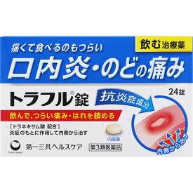 【第3類医薬品】第一三共ヘルスケア トラフル錠 24錠