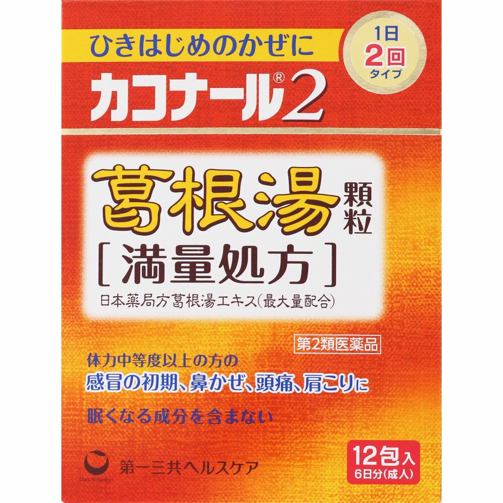 【第2類医薬品】第一三共ヘルスケア カコナール2葛根湯顆粒[満量処方] 12包