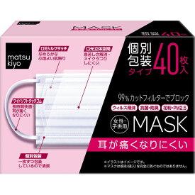 アイテム matsukiyo 耳が痛くなりにくいマスク 女性・子供用 個包装40枚