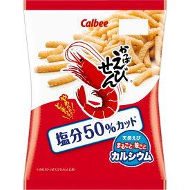 カルビー かっぱえびせん 塩分50%カット 75g