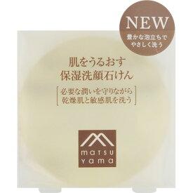 松山油脂 肌をうるおす保湿洗顔石けん 90g