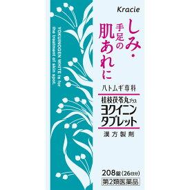 【第2類医薬品】クラシエ薬品 ヨクイノーゲン ホワイト錠N 208錠