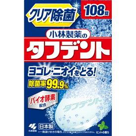 【全品ポイント5倍中!(7/11 1:59まで)】小林製薬 タフデント 感謝品 108錠