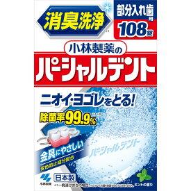 【全品ポイント5倍中!(7/11 1:59まで)】小林製薬 パーシャルデント 感謝品 108錠
