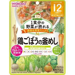 和光堂 1食分の野菜が摂れるグーグーキッチン 鶏ごぼうの釜めし 100g