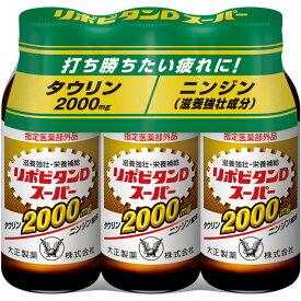 大正製薬 リポビタンDスーパー 100ml×3本 (医薬部外品)
