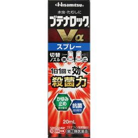 【第(2)類医薬品】久光製薬 ブテナロックVα スプレー 20ml【point】